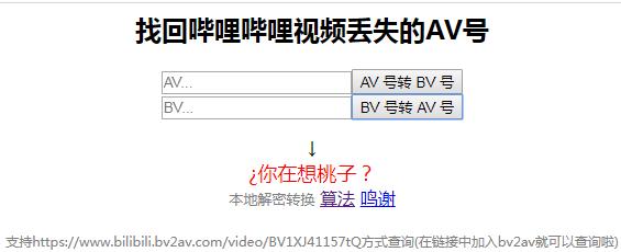 BV号转AV号(bv2av)