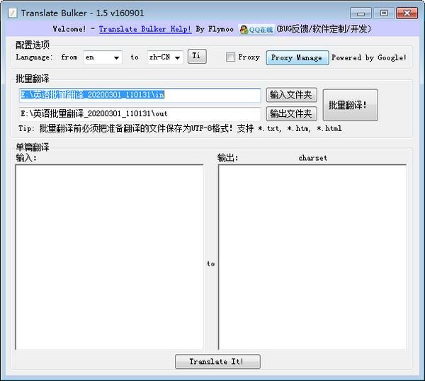Translate Bulker(英语批量快捷翻译软件)