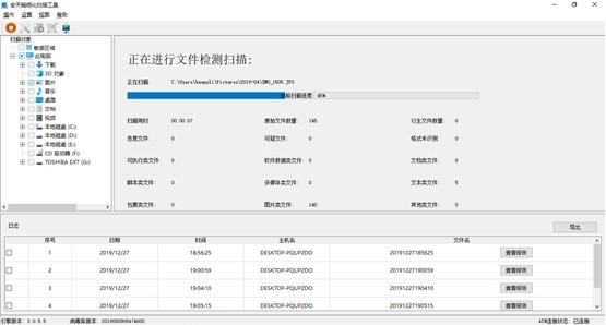安天精细化扫描工具(ScanTool)