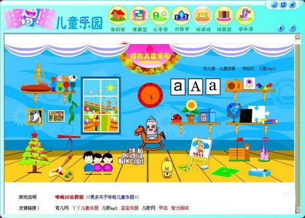 哆啦儿童乐园软件
