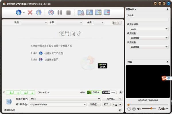 ImTOO DVD to Video(DVD转换软件)