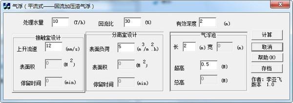 平流式气浮池计算软件