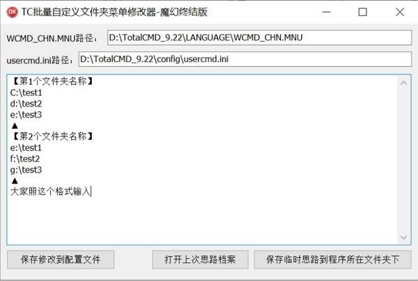 TC批量自定义文件夹菜单修改器