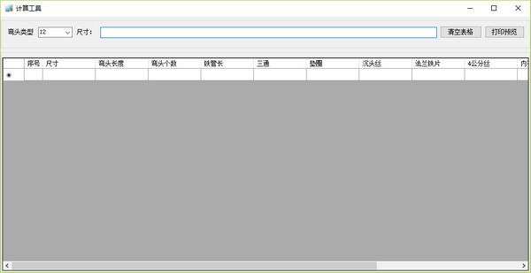 标准管件数量计算工具