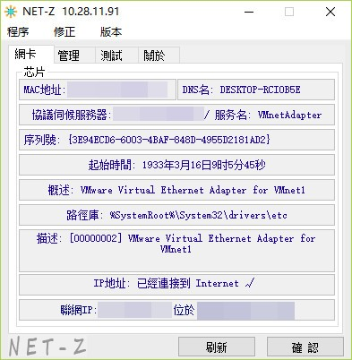 NET-Z(网卡网络管理工具)