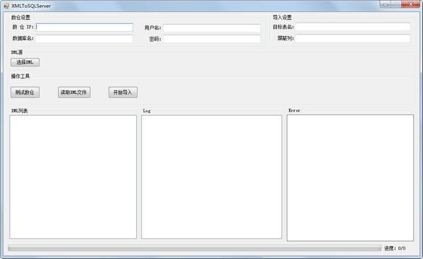 XMLToServer(XML导入SQLServer工具)