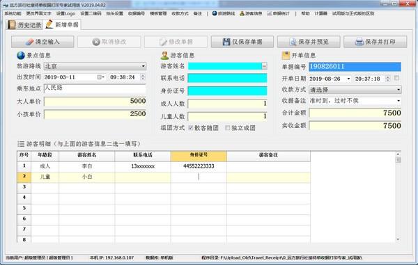 远方旅行社接待单收据打印软件
