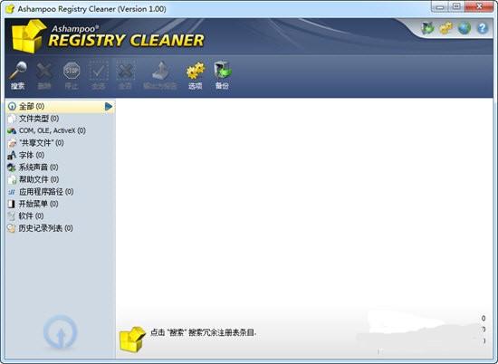 Ashampoo Registry Cleaner(注册表清理工具)