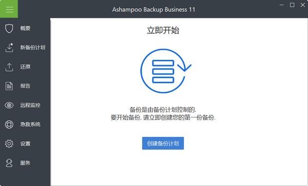 Ashampoo Backup Business 11