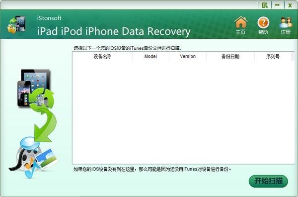 iStonsoft iPad iPod iPhone Data Recovery(苹果数据恢复软件)