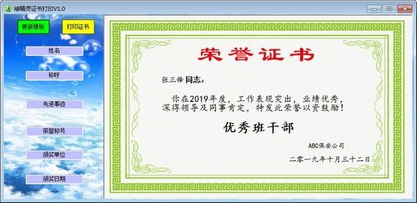 绿精灵证书打印系统