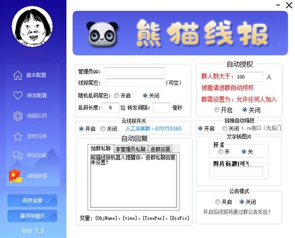 熊猫线报机器人
