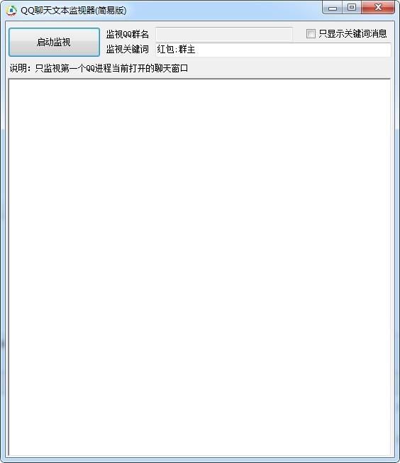 QQ聊天文本监视器