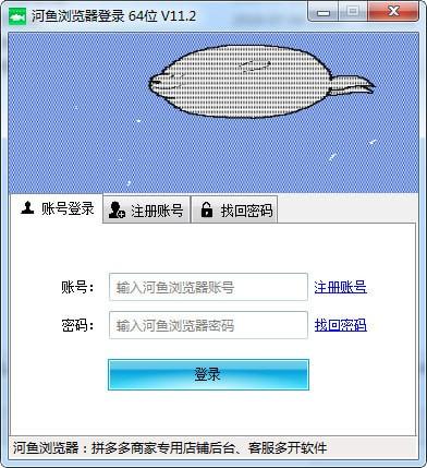 河鱼浏览器
