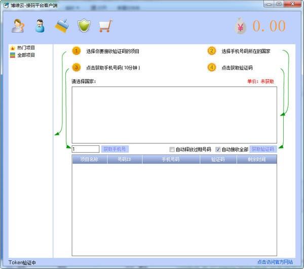 博维云接码平台客户端