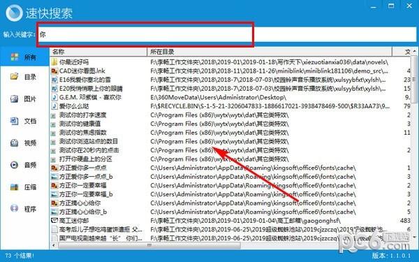 文件快速搜索软件