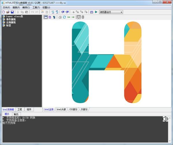HTML5可视化开发工具(SX HTML5)下载