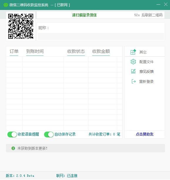 微信二维码收款监控系统