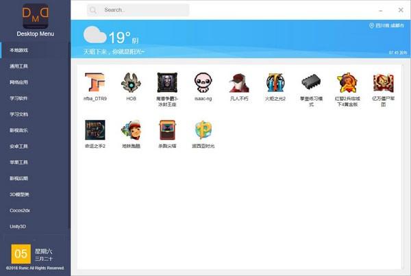 Desktop Menu(桌面菜单管理工具)