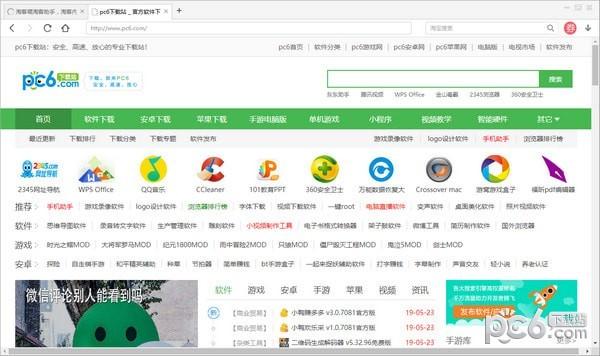 果苗淘客浏览器