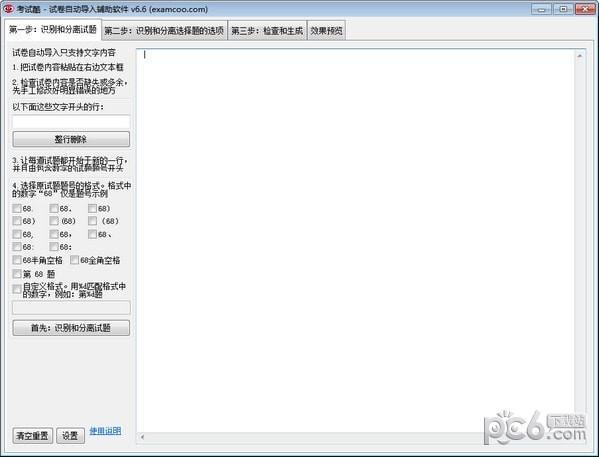 考试酷试卷自动导入辅助软件