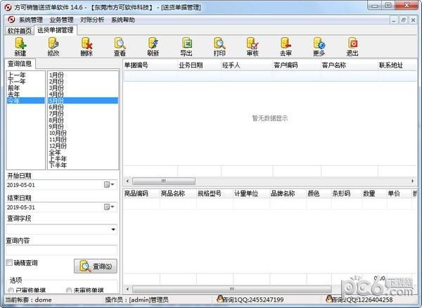 方可销售送货单软件下载
