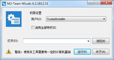 NSudo(系统管理工具)