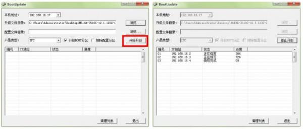 IPCBootUpdate(IPC自动升级工具)