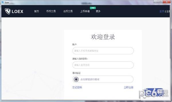 loex交易所中文版下载