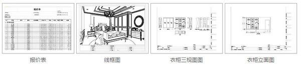 圆方衣柜销售设计系统