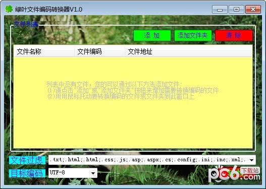 绿叶文件编码转换器