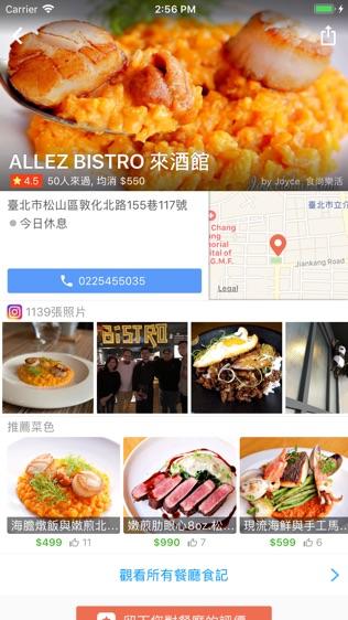 台北食记软件截图2