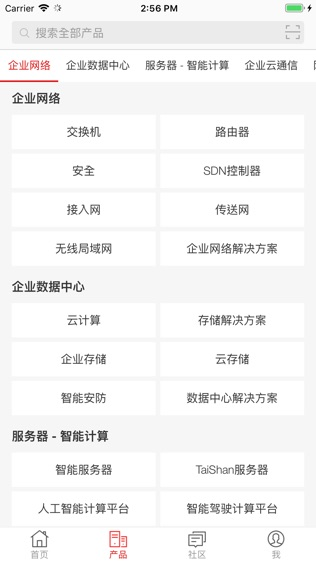 华为企业服务软件截图1