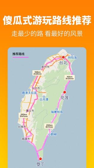 探途离线地图软件截图2