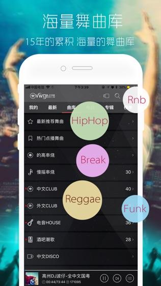 清风DJ - 好音质更动人软件截图1