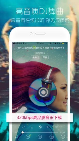 清风DJ - 好音质更动人软件截图0