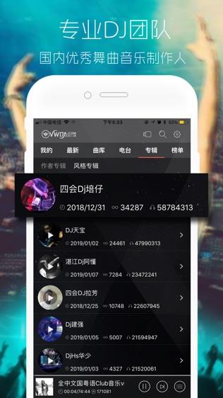 清风DJ - 好音质更动人软件截图2