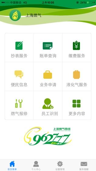 上海燃气软件截图0