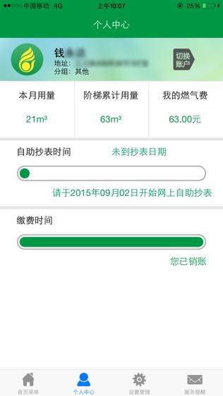 上海燃气软件截图2
