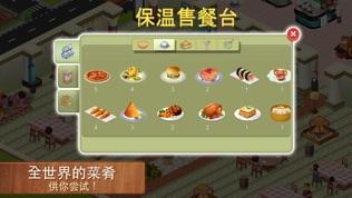 星级厨师软件截图2