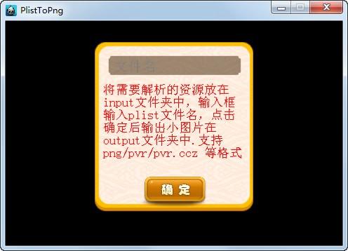 PlistToPng(pvr资源拆图工具)
