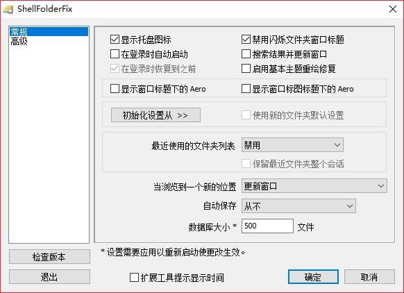 ShellFolderFix(文件夹位置大小管理器)