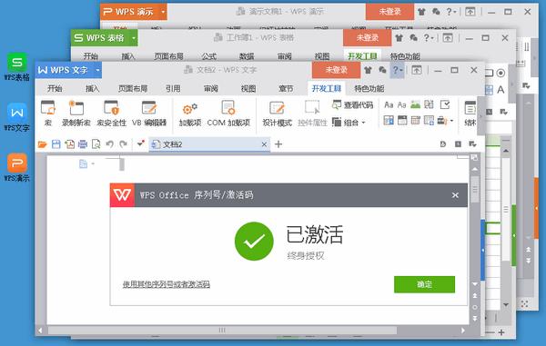 WPS Office 2016专业版