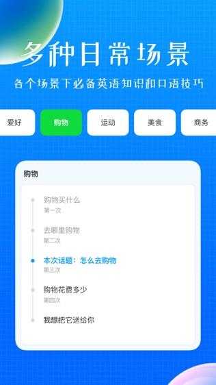 小尾巴翻译官软件截图2