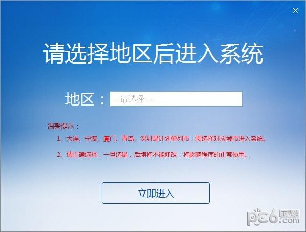 单位社保费管理客户端下载