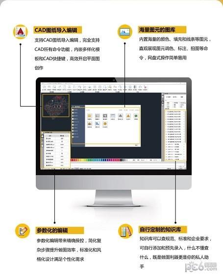 品茗智绘平面图软件