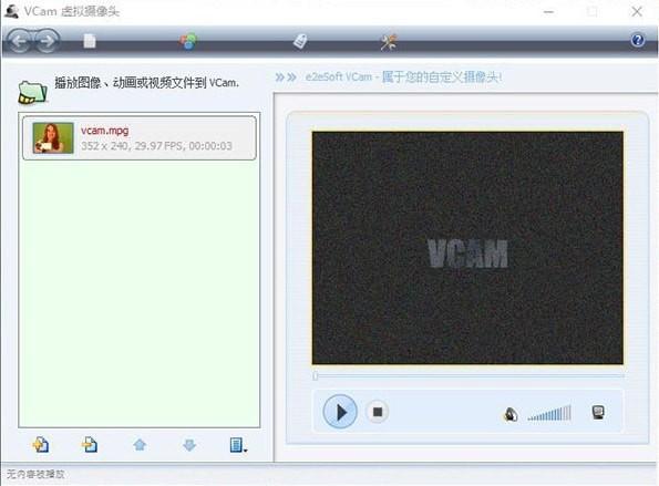 VCam Pro虚拟摄像头