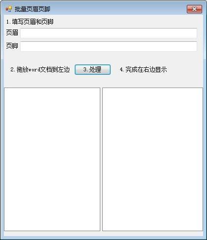 批量页眉页脚工具