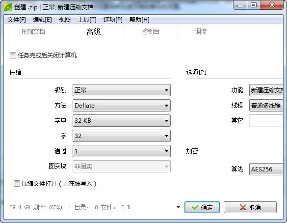 PeaZip(多平台解压缩软件)下载