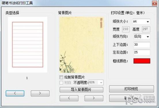 书法集字助手